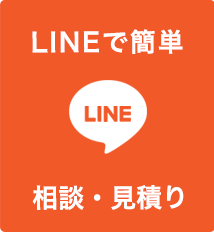 LINEで簡単見積