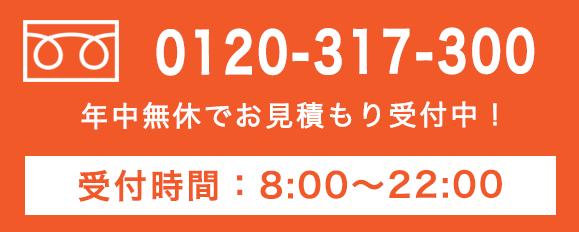 0120317300 受付時間:08:00~22:00 年中無休で受け付け中!