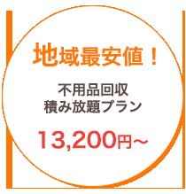 地域最安値!不用品回収積み放題プラン 13,200円~